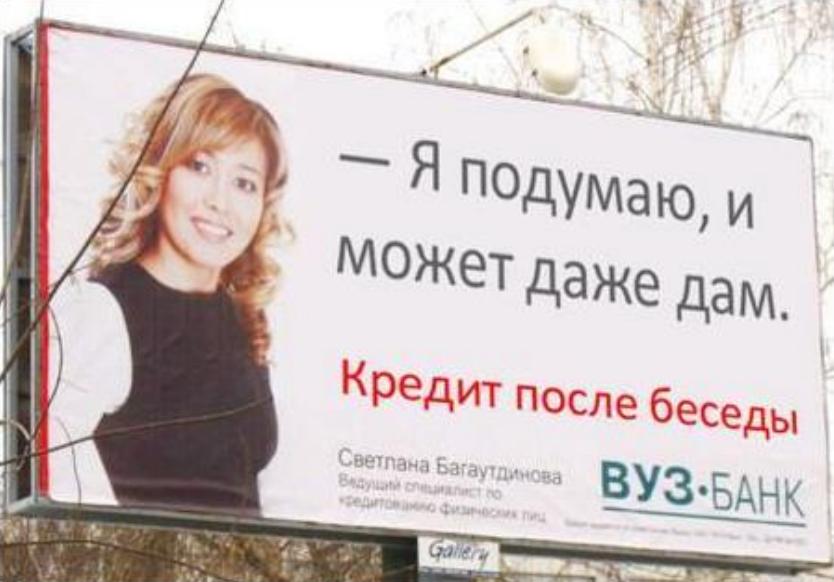 Сексизм в рекламе — 2017