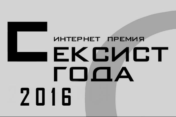 Открыто голосование премии «Сексист года — 2016»